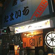 【灘の飲食店】居酒屋 たまいち