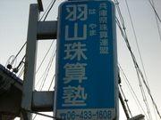 羽山珠算塾