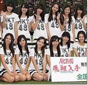 HKT48 25歳以上大人限定