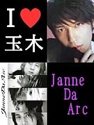 Janne Da Arc&玉木宏大好き