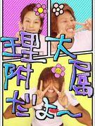 〜理大附属〜 2004年度卒 G3