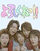 ☆ARASHI NIGHT☆