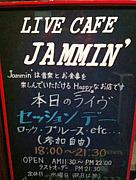 川越Jammin' JAM SESSION