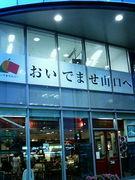 下宿生from山口