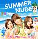 『SUMMER NUDE★サマーヌード』