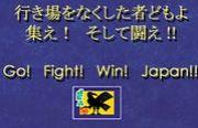 共に闘おう! サッカー日本代表