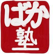 札幌  ばか塾 こころ塾