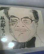 松井郁雄先生を愛する会