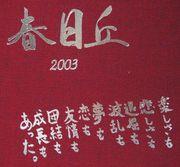 2003年卒☆大阪府立春日丘高校