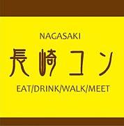 長崎コン:食べ飲み歩きイベント