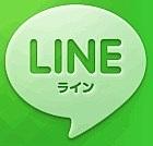 LINE 東海版