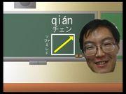 カタコトで通じる簡単中国語