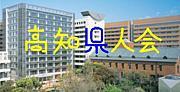 徳島文理大学  高知県人会