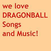 ドラゴンボールソング!