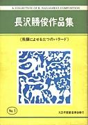 『飛騨バラ』を合奏する会Vol.1