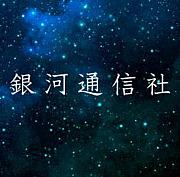 銀河通信社-ギンガツウシンシャ-