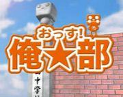 おっす!俺☆部 (増田ジゴロウ)