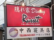 隠れ家Dining Russet