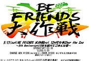BE FRIENDS大作戦