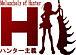 MH4東海集会所