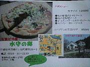 七ヶ宿★水守の郷