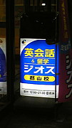 GEOS郡山【ジオス】