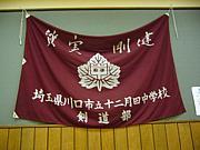 十二月田中剣道部