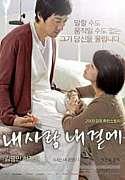 私の愛、私のそばに [韓国映画]