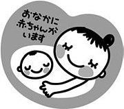 神奈川県で妊娠、子育て中ママ