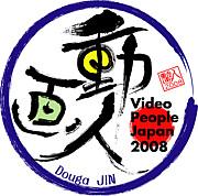 動画人JAPAN2008