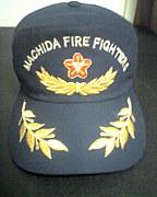 町田市消防団