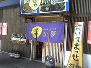碧い夢  朝霞店!