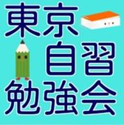 東京自習勉強会
