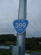 国道399号線