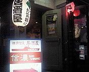 居酒屋〜信濃〜 SHINANO