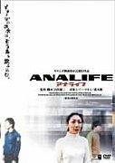 ANALIFE-アナライフ-