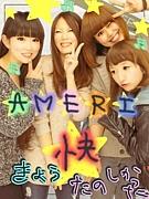 ★☆AMERI快☆★