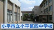 小平第四中学校