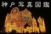 ■神戸写真図鑑■
