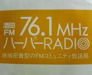 酒田FM放送ハーバーラジオ