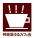 神楽坂ゆるカフェ会