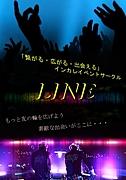 ☆LINE NIGHT☆