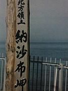 納沙布岬【納沙布岬灯台】根室