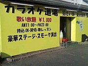 【元祖炭火】信州ホルモン道場