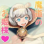 ティアクライス【魔道のお姫様】