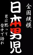 日本【●】男児