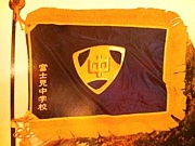 鶴ヶ島市立富士見中学校 '91卒