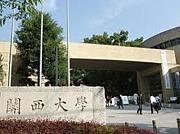 2013年度 関西大学 新入生