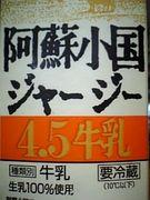 阿蘇小国ジャージー4.5牛乳