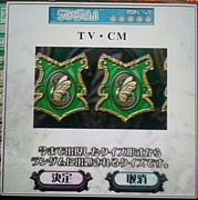 QMA「TV・CM」(旧芸R1)
